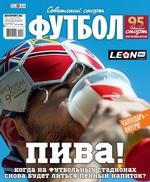 Советский Спорт. Футбол 26-2019