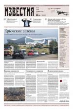 Известия 136-2019 ( Редакция газеты Известия  )
