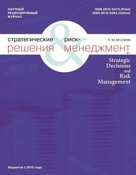 Стратегические решения и риск-менеджмент № 2 (111) 2019