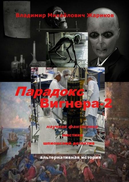 Парадокс Вигнера–2