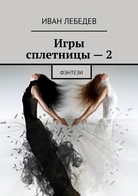 Игры сплетницы–2. Фэнтези