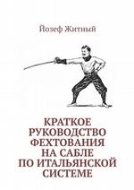 Краткое руководство фехтования насабле поитальянской системе