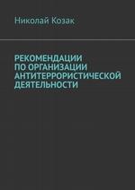 Рекомендации поорганизации антитеррористической деятельности