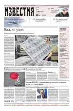 Известия 137-2019 ( Редакция газеты Известия  )