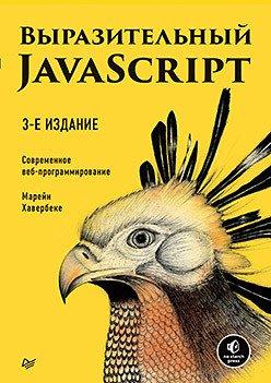 Выразительный JavaScript. Современное веб-программирование. Третье издание