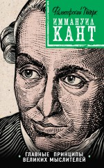 Кант: принципы, идеи, судьба