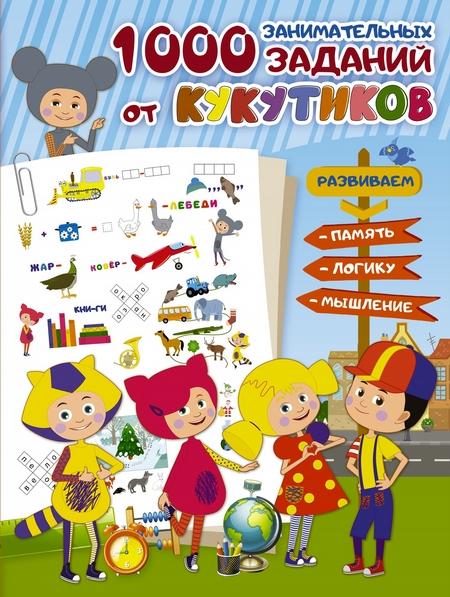 1000 занимательных заданий от Кукутиков