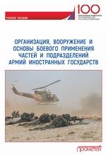 Организация, вооружение и основы боевого применения частей и подразделений армий иностранных государств