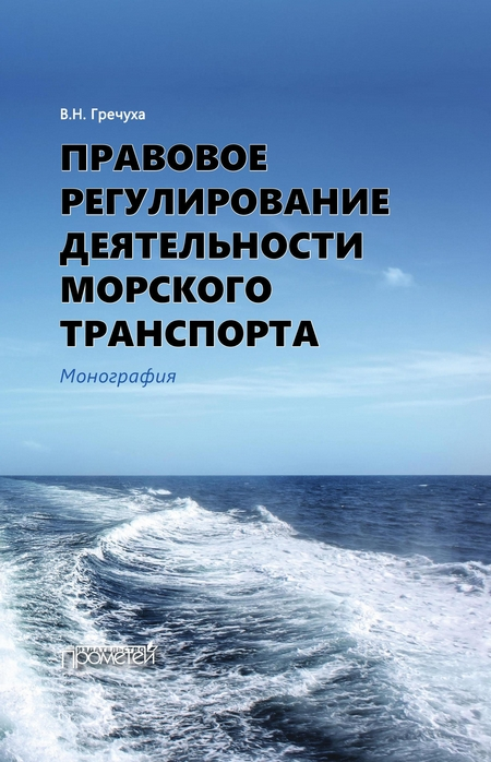 Правовое регулирование деятельности морского транспорта