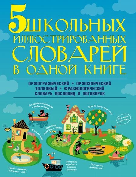 5 школьных иллюстрированных словарей в одной книге
