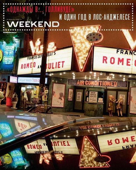 Коммерсантъ Weekend 25-2019
