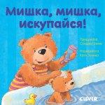 Первые книжки малыша. Мишка, мишка, искупайся!
