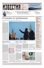 Известия 138-2019 ( Редакция газеты Известия  )