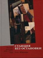 М.: Галарт; 2009 г.; 224 с.; 70х100/16; переплет; цв. илл. В этой книге на пиримере творчества наиболее крупных и з