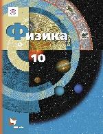 Физика. 10 класс. Учебник