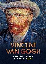 Ван Гог. Календарь настенный-постер на 2020 год (315х440 мм)