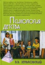 Зеньковский В.В. Психология детства