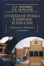 Черевко А.А. Судебная этика в Европе и России: становление, традиции, инновации