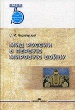 МИД России в Первую мировую войну. Научное издание