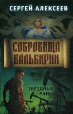 Сокровища Валькирии. Книга 4. Звёздные раны (7221)