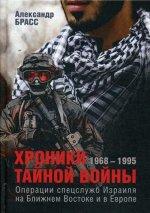 Хроники тайной войны. 1968–1995. Операции спецслужб Израиля на Ближнем Востоке и в Европе