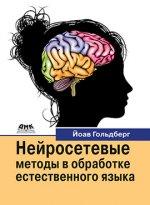 Нейросетевые методы в обработке естественного языка