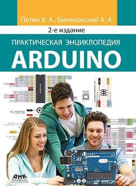 Практическая энциклопедия Arduino. Второе издание