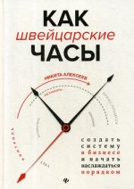 Как швейцарские часы: создать систему в бизнесе