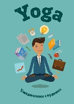 Ежедневник студента. Йога, голубой, А5, твердая обложка, 192 стр
