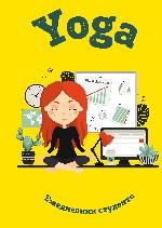Ежедневник студента. Йога, желтый. А5. твердая обложка, 192 стр