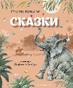 Сказки (ил. В. Канивца)