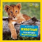 Животные. Моя первая энциклопедия