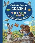 Сказки (ил. В. и М. Белоусовых, А. Басюбиной)