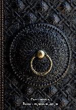 Ежедневник. Тайна старинной двери (оф. 1). А5, твердый переплет с ляссе, 224 стр