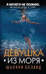 Девушка из моря