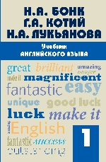 Учебник английского языка. Часть 1