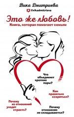 Это же любовь! Книга, которая помогает семьям