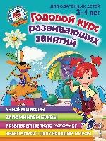 Годовой курс развивающих занятий: для детей 3-4 лет