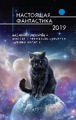 Обложка книги Настоящая фантастика-2019