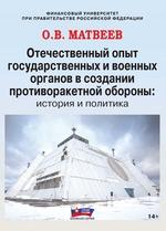 Отечественный опыт государственных и военных органов в создании противоракетной обороны: история и политика
