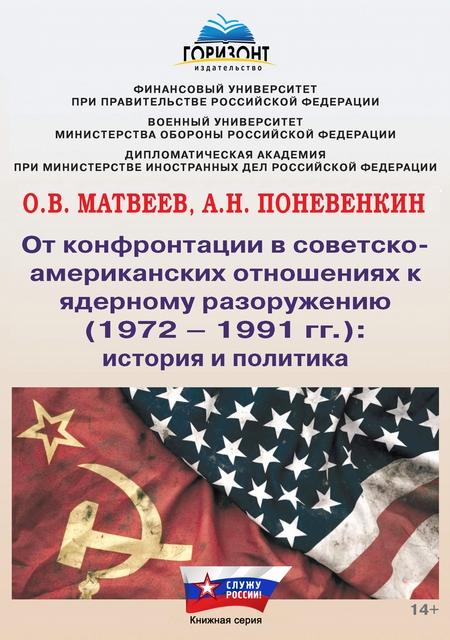 От конфронтации в советско-американских отношениях к ядерному разоружению (1972–1991 гг.): история и политика