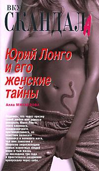 Юрий Лонго и его женские тайны