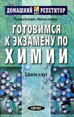 Готовимся к экзамену по химии. Школа и ВУЗ. 7-е издание