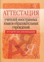 Аттестация учителей иностранных языков образовательных учреждений. 6-е издание