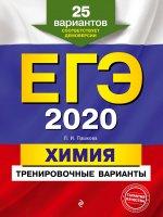ЕГЭ-2020. Химия. Тренировочные варианты. 25 вариантов