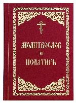 Молитвослов и Псалтирь (красн.-зол.)