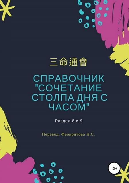 Справочник «Сочетание столпа дня и часа»