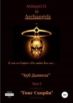 Архангелы. Книга 1. Куб дьявола. Часть 1. Гонг скорби