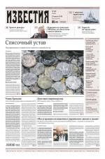 Известия 139-2019 ( Редакция газеты Известия  )
