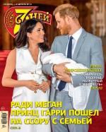Семь дней ТВ-программа №31/2019